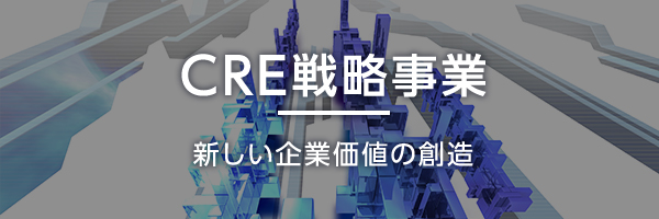 CRE戦略事業 新しい企業価値の創造