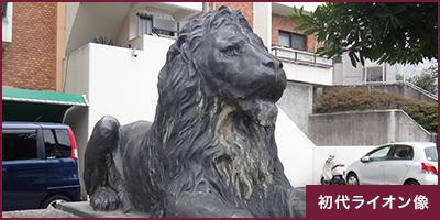 初代ライオン像