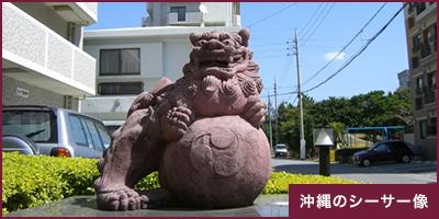 沖縄のシーサー像