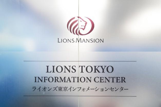 「ライオンズ東京インフォメーションセンター」入り口